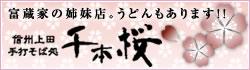 富蔵家の姉妹店 うどんもあります!!「信州上田手打 そば処 千本桜」はこちら